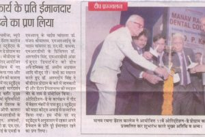 Print Coverage: 11th Orientation Day Programme