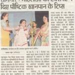 dainik-bhaskar-seminar-on-women-health-7-9-16-150x150