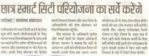 hindustan-6-sep16-smart-city-project