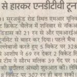 Amar ujala,19-3-17, Corporate cricket challenge