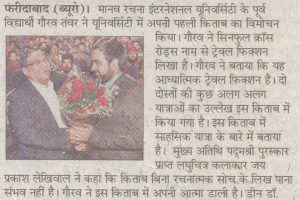 Amar-Ujala,-21-2-17,-Book-Launch