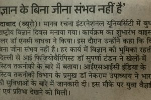 Amar Ujala,02-03-17, Science Day