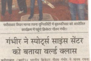Amar Ujala,17-3-2017,Inauguration of Sports Science centre
