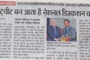 Faridabad bhaskar, International Conference- 6-3-17