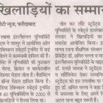 Faridabad times,10-3-17,sports achievement