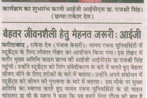 Haryana kesari,24-3-17,Guest lecture