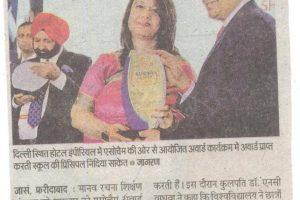 Jagran City,25-02-2017,ASSOCHAM Award