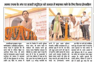 Special lecture by Varun Gandhi
