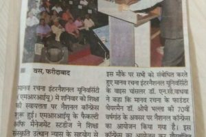 National Conference on Autonomy of  Education Organized at MRIU