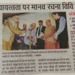 Jagran city,2-4-17,National conference