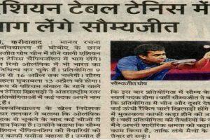 Special Story on Soumyajit Ghosh
