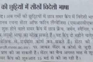 Pioneer hindi,10-5-17,Summer campPioneer hindi,10-5-17,Summer camp