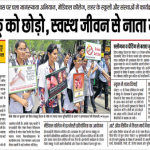 Hindustan-Hindi-No-Tabacco-Day-Rally-1-6-17