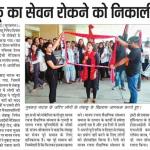 Punjab Kesari, No Tabacco Day Rally- 1-6-17