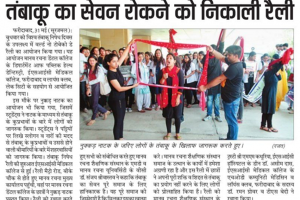 Punjab Kesari, No Tabacco Day Rally- 1-6-17
