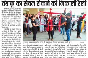 Manav Rachna Dental College, Lions Club & ESIC Medical College, Faridabad, organizes Walkathon on World No Tobacco Day