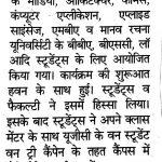 Dainik bhaskar, 19 July'2017, Non Fet Orientation