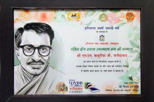 Haryana Granth Academy, Panchkula awarded Dr. Madan Mohan Kathuria, Trustee Manav Rachna Educational Institutions