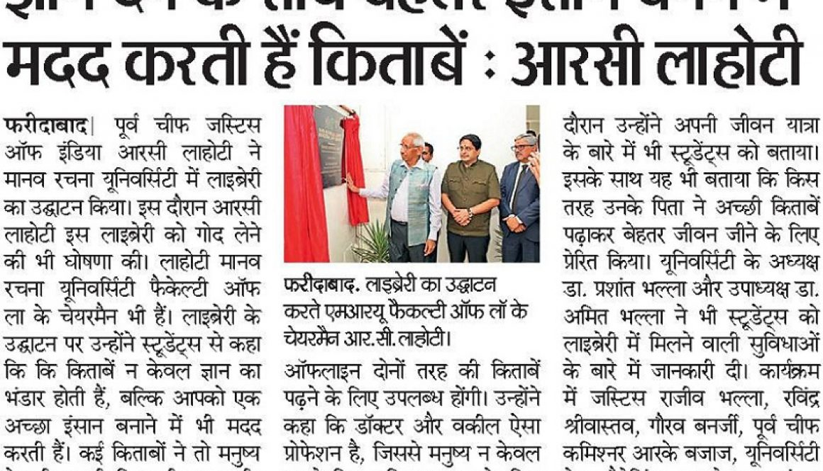 Shri Ratan Lal Lahoti Memorial Law Library Inaugurated at Manav Rachna University by Hon'ble Justice R.C. Lahoti