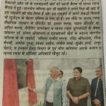 Dainik Tribune- Library Inaguration- 7-8-17