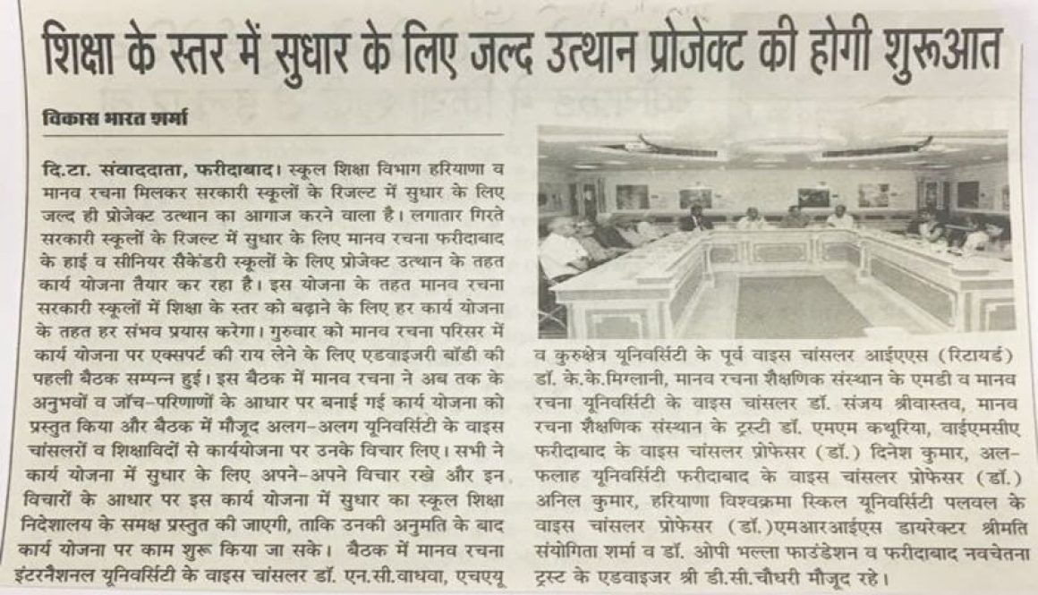 Project Uthan initiated for the upliftment of higher and secondary school education in government schools