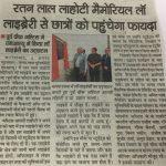 Punjab Kesari- Library Inaguration- 7-8-17