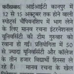 Dainik Bhaskar, Sports, 13th October'17