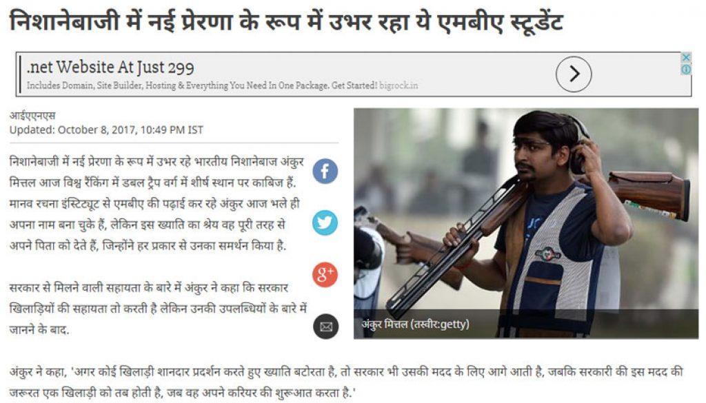 Manav-Rachna-felicitates-Ankur-Mittal---World's-No.-1-Double-Trap-shooter-3