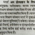 Hindustan live, EDII,15 Nov'17