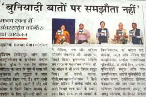 Manav Rachna Organizes International Media Conference