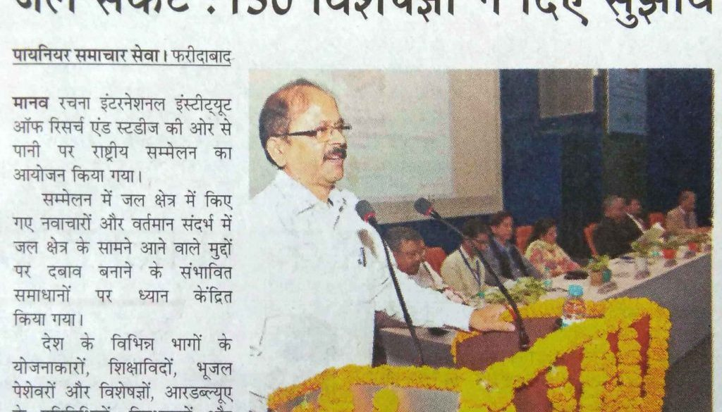 Pioneer Hindi,National Water Conference at Manav Rachna,25th March'18