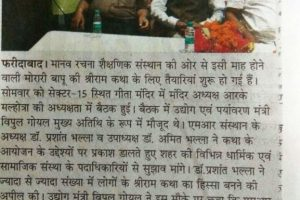 Ram Katha Meeting held at Geeta Mandir