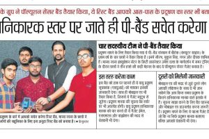 Print Coverage – P-Band Developed by MR Students