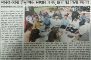 Print Coverage – Orientation Program for New Batch in Manav Rachna