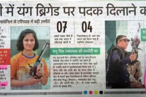 Amar Ujala, August 19, Asian Games