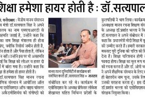 Dainik-Jagran,-July-30,-National-Convention