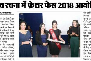 Print Coverage – Fresher face – 2018