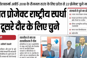 Print Coverage: Hindustan Live, Page No. 2, September 22, 2018