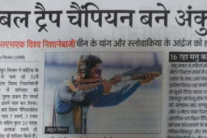 Print Coverage – Ankur Mittal (Manav Rachna student) wins Gold at ISSF World