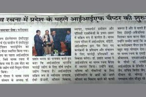 Print Coverage: Mr. Vipul Goel launches the Faridabad Chapter of IIF