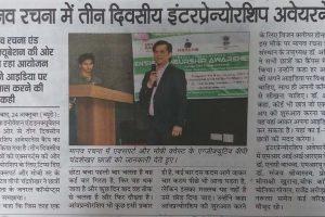 Punjab Kesari,Entrepreneurship Event,25th Oct'18