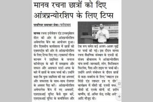 Print Coverage: Entrepreneurship Awareness Camp by Manav Rachna Innovation and Incubation Centre