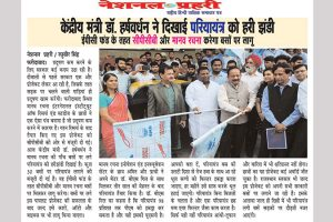 Print Coverage: Union Minister Dr. Harsh Vardhan has given a green signal