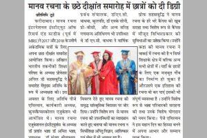 Print Coverage: Convocation Ceremony