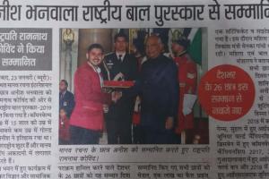 Print Coverage: Manav Rachna Student Anish Bhanwala got Rashtriya Bal Puraskar from President