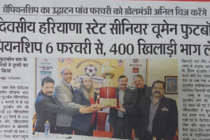 Print Coverage: State Women Football Championship in Faridabad