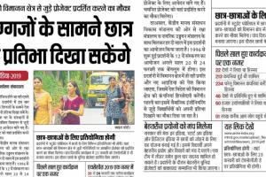 Hindustan, Dec 22, 2018, Special Story