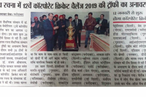 Print Coverage: 12th corporate cricket challenge 2019