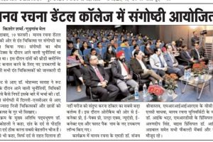 Print Coverage: Symposium at Manav Rachna Dental College