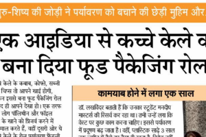 NBT, Special Story, May 15, 2019